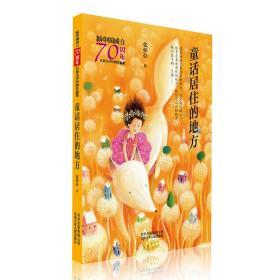 新中国成立70周年儿童文学经典作品集-童话居住的地方