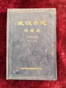 武汉市民政志 精装 90年1版1印 包邮挂刷