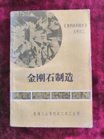 金刚石制造 磨料磨具制造丛书之二 包邮挂刷