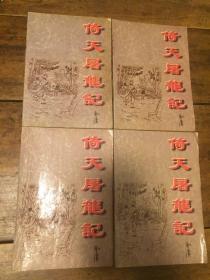倚天屠龙记(四册全)