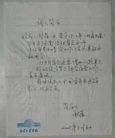 老红军、中国老年书画协会会员,军·事医学院谢蕴墨迹(个人简历)