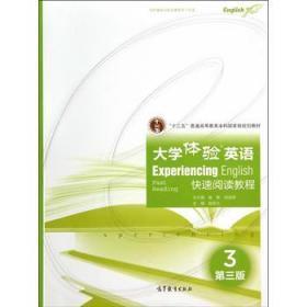 正版 大学体验英语快速阅读教程3三 第三版3版 崔敏 刘龙根