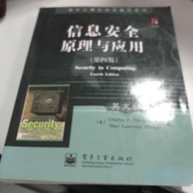 国外计算机科学教材系列:信息安全原理与应用(第4版)(英文版)