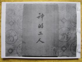 稀见!民国 宗教 南京基督教会发行【神的工人】一厚册全(打印本)