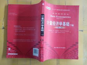计量经济学基础 第5版 下册