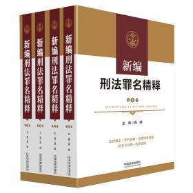 正版 新编刑法罪名精释(四卷本)