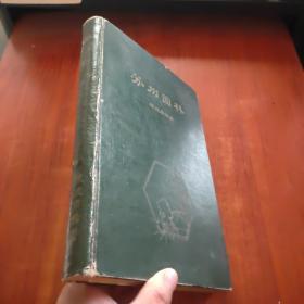 苏州园林1956年【有签名详见图】