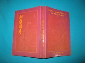 秘戏图考(外文、中文、手稿影印)