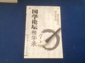 国学论坛精华录
