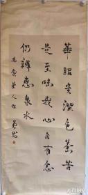 胡兰成         纯手绘        书法 (卖家包邮)       工艺品
