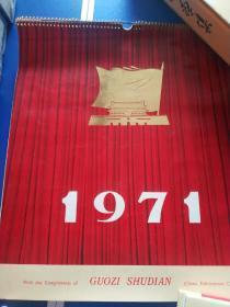1971年英文样板戏挂历,近全品,没使用过