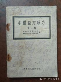 中医秘方验方(第一辑)