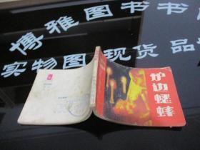 连环画:世界文学名著《炉边蟋蟀》  品自定  101-4号柜