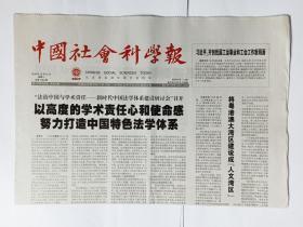 """中国社会科学报 2018年10月31日,共8版(本期报纸要目:历史地图集展示区域历史文化。在比较中深化中国戏曲研究。在中国实践中发展税收法定原则。全面看待人工智能对就业的影响。推进新时代党内法规体系建设。""""恶势力""""的刑法对接与共犯形态。大数据与小数据:政治科学因果分析。政治学一流学科建设的内涵、挑战与经验。供给侧视角下政府购买公共服务初探)"""