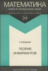 【精装俄文版数学专著】 T. A. Springer的《不变量理论》Invariant Theory Теория инвариантов