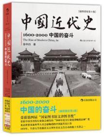 全新塑封 中国近代史:1600-2000 中国的奋斗