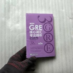 新东方 GRE核心词汇考法精析:便携版(第2版)【全新未拆封】