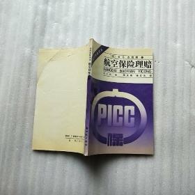 当代保险译丛:航空保险理赔【内页干净】