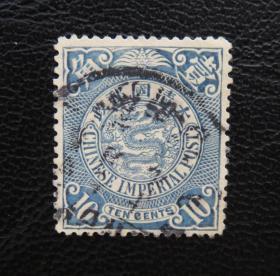 清朝大清国邮政-蟠龙邮票-面值蓝壹分-信销票(销戳位置不同,随机发货1枚)