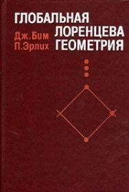 【精装俄文版微分几何与广义相对论专著】《整体洛伦兹几何》Global Lorentzian Geometry Глобальная Лоренцева Геометрия