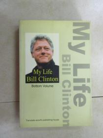 英文书:MY LIFE  BIII  CIINTON  BOTTOM  VOIUME  共734页   详见图片