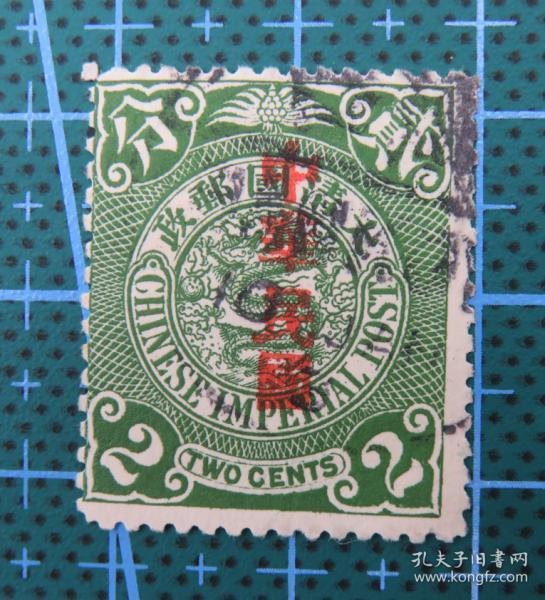 民普3宋体蟠龙邮票-面值贰分-信销票(销戳位置不同,随机发货1枚)