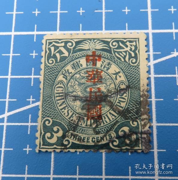 民普3宋体蟠龙邮票-面值叁分-信销票(销戳位置不同,随机发货1枚)