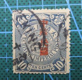 民普3宋体蟠龙邮票-面值壹角-信销票(销戳位置不同,随机发货1枚)