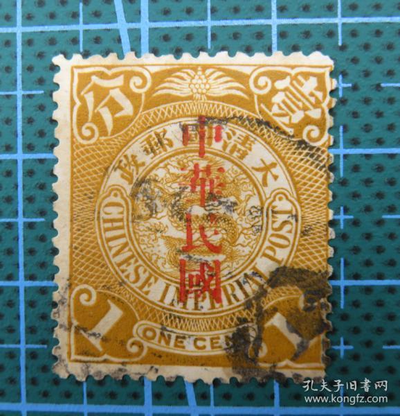 民普4大国字蟠龙邮票-面值壹分-信销票(销戳位置不同,随机发货1枚)