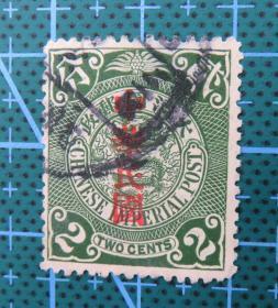 民普4大国字蟠龙邮票-面值贰分-信销票(销戳位置不同,随机发货1枚)