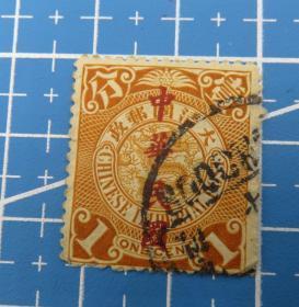 民普5楷体蟠龙邮票-面值壹分-信销票(销戳位置不同,随机发货1枚)