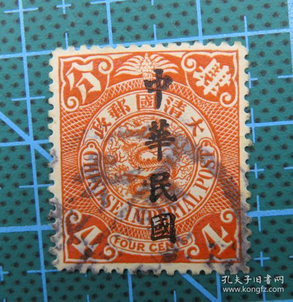 民普5楷体蟠龙邮票-面值肆分-信销票(销戳位置不同,随机发货1枚)