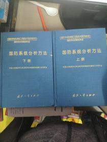 国防系统分析方法【上下册精装】