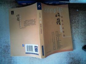 2004年收获短篇小说精选