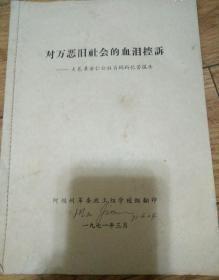 对万恶旧社会的血泪控诉:大邑县安仁公社肖妈妈忆苦报告(16开本)1971年3月 正版现货
