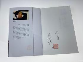 沧海客   尤凤伟/签名