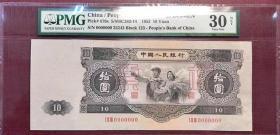 美品第二套人民币10元大黑拾元样票纸币PMG评级钱币收藏