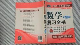 北大燕园·2016年考研数学3:数学复习全书(数学三)