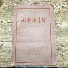 山东卫生报(1989年合订本)