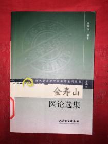 名家经典:金寿山医论选集(现代著名老中医名著重刊丛书)