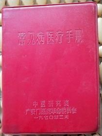 """常见病医疗手册 (中医研究院 广安门医院革命委员会)《北京医学院""""于晶潓""""签名本》品好  请看图"""