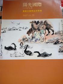 阳光国际2007书画古籍精品拍卖会