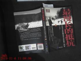 最漫长的抵抗 从日方史料解读东北抗战十四年 下