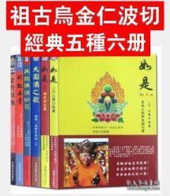 如是 大圆满之歌 彩虹丹青 再捻佛语妙花 空行法教 祖古乌金作品集   5种6册