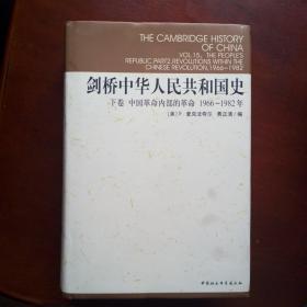 剑桥中华人民共和国史   下