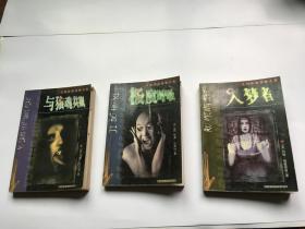 美国最新恐怖小说:入梦者、与狼魂共眠、基督呼吸三本合售