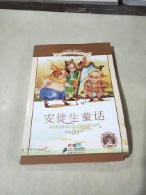 安徒生童话--新课标小学语文阅读丛书