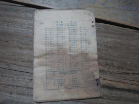 《穗港象棋名手友谊赛对局录》(不全,见图书描述)