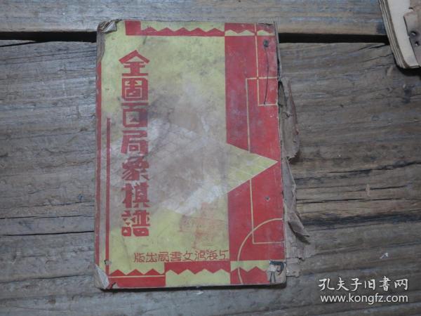 民国原版:《全图百局象棋谱》