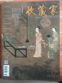 (包邮)收藏家杂志2019.08